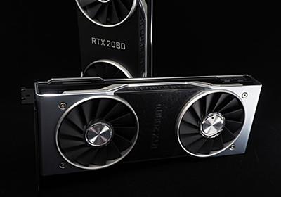 ついに来た次世代GPU! 「GeForce RTX 2080 Ti」「同2080」の性能を確かめる (1/6) - ITmedia PC USER