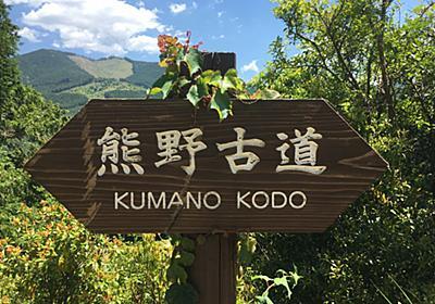 Kumano Kodo Hiking Trails – A complete overview   Japan Wonder Travel Blog