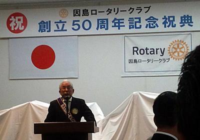 因島ロータリークラブ創立50周年が開催されました:徒然なるままに2