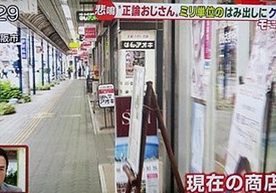 痛いニュース(ノ∀`) : 看板はみ出しにクレームする「正論ジイサン」の暴走で商店街が崩壊寸前 看板を壊す、のぼりを切る、商品を投げるなど乱暴も - ライブドアブログ