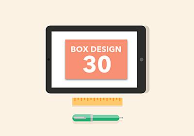 【CSS】おしゃれなボックスデザイン(囲み枠)のサンプル30