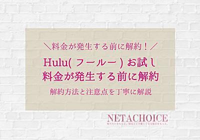 Hulu(フールー)を料金が発生する前に解約(退会)する方法│スマホで出来る! - NETACHOICE-ネタチョイス-