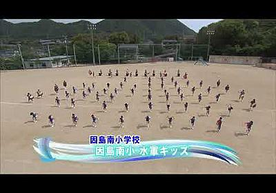 【YouTube】2021年ええじゃんSANSA・がり 因島南小学校 因島南小水軍キッズ