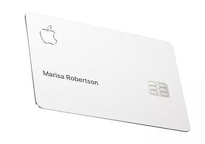 ついに出た「Apple Card」の取り扱い方法が繊細過ぎる - GIGAZINE