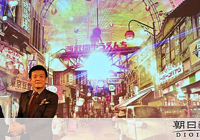 「古さを逆手に」西武園、100億円かけ昭和レトロ再現:朝日新聞デジタル