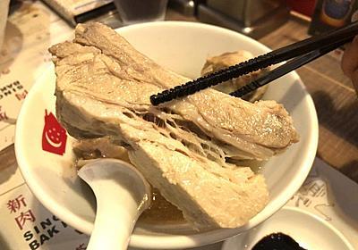 骨付き肉にむしゃぶりつく快楽スープ…! 飲んだ翌日に食べると最高な「肉骨茶」って知ってる? -  ぐるなび みんなのごはん