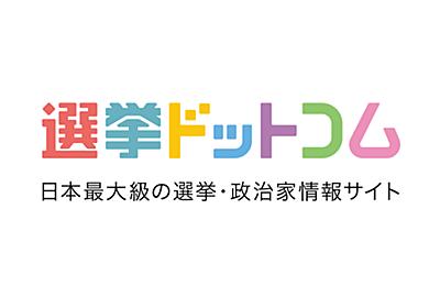 選挙ドットコム|日本最大の選挙・政治家情報サイト(旧ザ選挙)