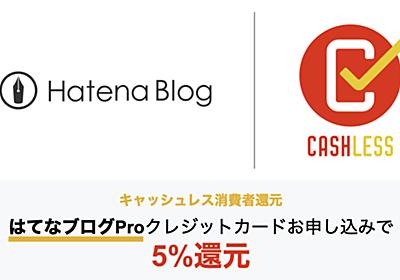 【追記あり】クレジットカードによる「はてなブログPro」の決済で5%還元されます(キャッシュレス・消費者還元) - はてなブログ開発ブログ