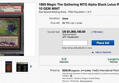 『マジック:ザ・ギャザリング』の最強カード「ブラック・ロータス」が現在ebayに出品中。入札価格はすでに1億円超え
