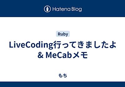 LiveCoding行ってきましたよ & MeCabメモ - もち
