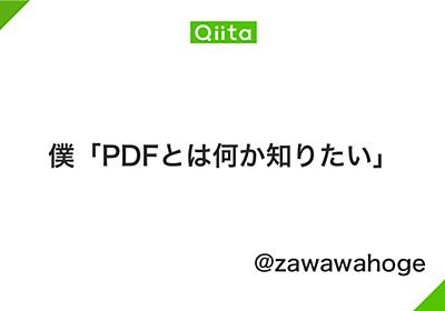 僕「PDFとは何か知りたい」 - Qiita