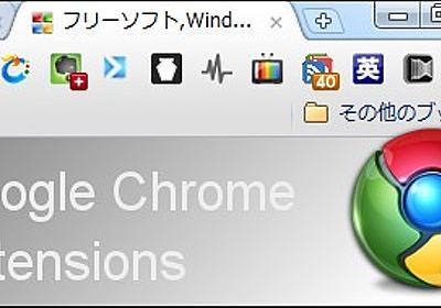 Google Chromeの厳選おすすめエクステンション30個まとめ | フリーソフト,Windows PC活用情報局
