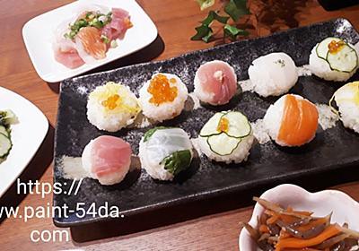 手まり寿司と1ヶ月ダイエット、始めました! - あいうえおっかーさん