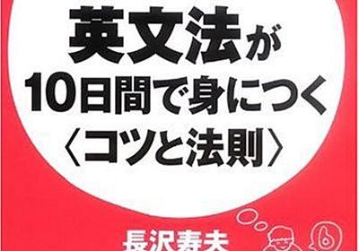 英語の勉強に超役立つ!絶対におさえておきたいおすすめの良記事・良書・良アプリ51選 - Appism