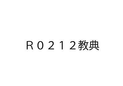 R0212教典 ヒサノモトヒロ note
