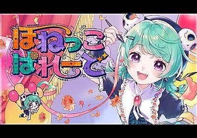 【オリジナルソング】ほねっこぱれーど /FAKE TYPE.×さえきやひろ
