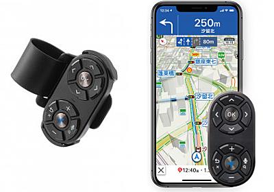 Yahoo!カーナビ専用のリモコン、アタッチメントを改良した新型が発売 - ケータイ Watch