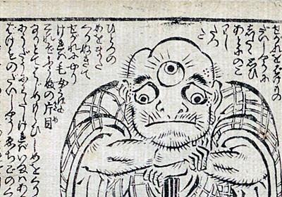 11-大昔化物双紙【再読】 - うきよのおはなし~江戸文学が崩し字と共に楽しく読めるブログ~