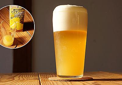 果汁100%ジュースと発泡酒で作る「なんちゃってクラフトビール」がお手軽うまい :: デイリーポータルZ