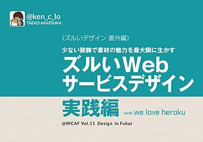 少ない装飾で素材の魅力を生かす、ズルいWebサービスデザイン実践編 // Speaker Deck