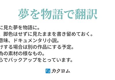 夢訳物語ーDream Translated in Storyー(菊千代) - カクヨム