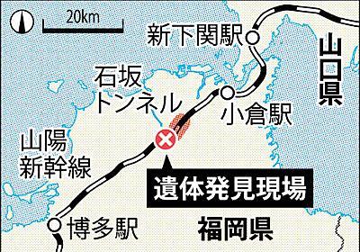 新幹線事故:現場近くに無人の車 北九州のトンネル付近 - 毎日新聞