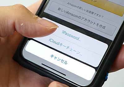 iOS 12の神アプデ。パスワードの自動入力が「1Password」などのサードパーティアプリからも可能に | ギズモード・ジャパン