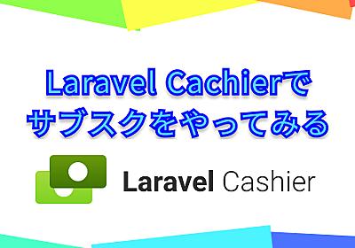 Laravel Cashierでサブスクリプション(定期購読)をやってみる   コーラは1日500mlまで