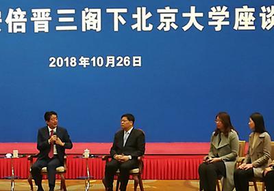中国メディアは安倍首相訪中を、実際にはどの程度の扱いで報じていたか | 谷崎光の中国ウラ・オモテ | ダイヤモンド・オンライン
