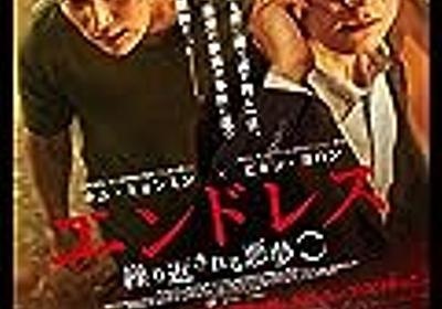 緻密な脚本が最高な映画「エンドレス 繰り返される悪夢」 - lilting