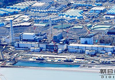 トリチウムってどんな物質? 海洋放出後に必要なこと:朝日新聞デジタル