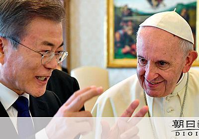 北朝鮮訪問「招待状来れば、必ず返答する」 ローマ法王:朝日新聞デジタル