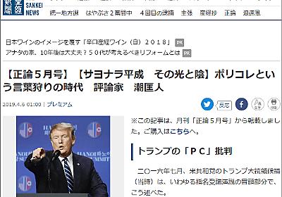 「ソースはアンサイクロペディア」な軍事評論家・潮匡人氏の寄稿を産経新聞と「正論」がそのまま掲載 | BUZZAP!(バザップ!)