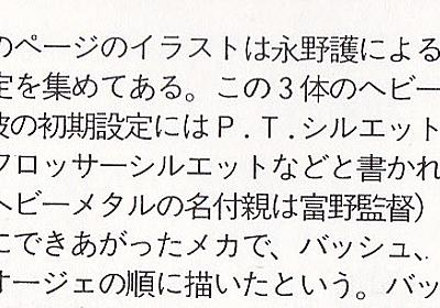 『エルガイム』の企画段階とラストシーン:富野とかBLOGサイト2:So-netブログ