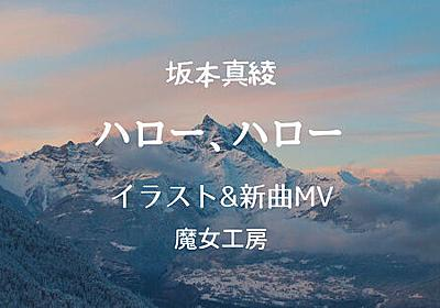 【イラスト】坂本真綾『ハロー、ハロー』イラスト&新曲MV紹介 - 魔女工房