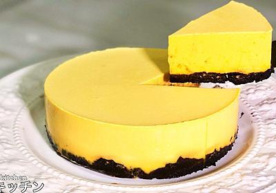 どんどん混ぜるだけ!お手軽な『かぼちゃのレアチーズケーキ』の作り方 - てぬキッチン