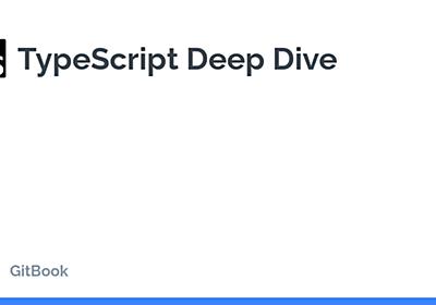 型ガード - TypeScript Deep Dive 日本語版