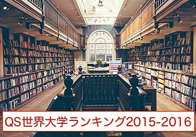 英クアクアレリ・シモンズ(QS)による世界大学ランキング2015-2016 | HOTNEWS