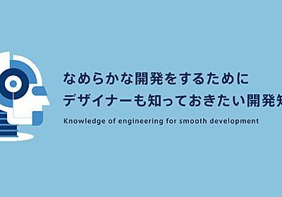 なめらかな開発をするためにデザイナーも知っておきたい開発知識 - Life is bitter