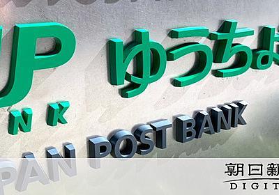 ゆうちょ銀もドコモ口座の登録停止 連携銀の過半停止に:朝日新聞デジタル