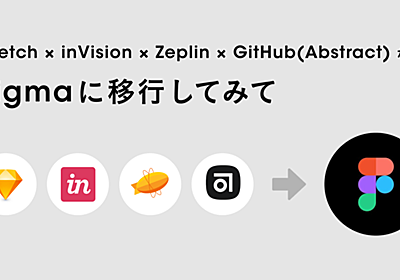 Sketch × inVision × Zeplin × GitHub(Abstract)からFigma に移行してみて Spacemarket Design note