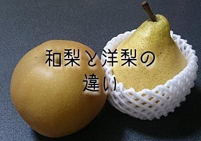 普段は食べない洋梨と和梨との違いが気になったので調べてみた - うえのブログ