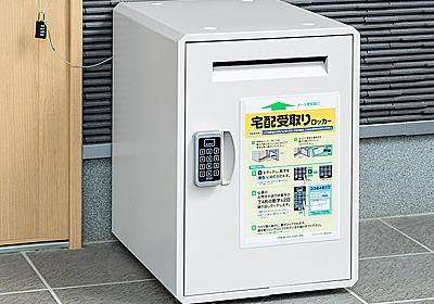 サンワサプライ、カードタッチや番号入力で解錠できる、大容量のロッカー型宅配ボックス - 家電 Watch