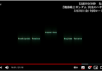閃光のハサウェイアニメ版の先行配信で課金中止 - 玖足手帖-アニメブログ-