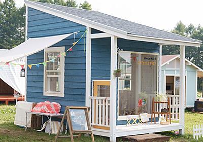 知っておきたい小屋の注意点 建築確認は? 固定資産税は? | スーモジャーナル - 住まい・暮らしのニュース・コラムサイト
