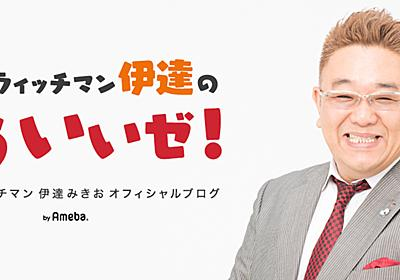 東北魂義援金について。 | サンドウィッチマン 伊達みきおオフィシャルブログ「もういいぜ!」by Ameba