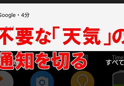 Androidスマホになぜか表示される「天気」などの不要な通知を消す方法 | できるネット