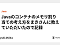Javaのコンテナのメモリ割り当ての考え方をまきさんに教えていただいたので記録 - Mitsuyuki.Shiiba