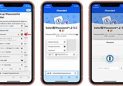 iOS 15/iPadOS 15のSafariで機能拡張がサポート。