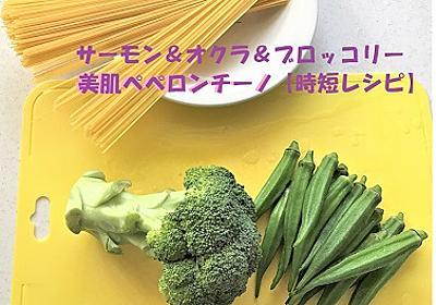サーモン&オクラ&ブロッコリー美肌ペペロンチーノ【時短レシピ】 - 無知の知ノート